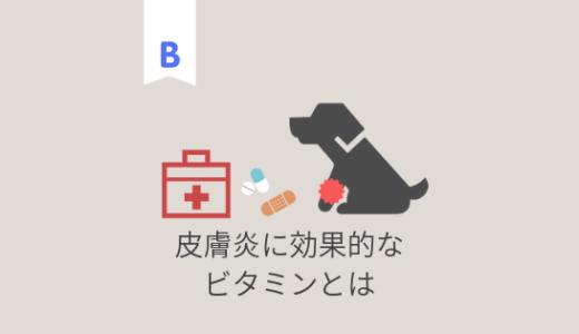犬の皮膚炎にも有効なビオチンの作用とは