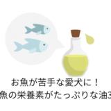お魚が苦手な愛犬に!お魚の栄養素が豊富な油3種