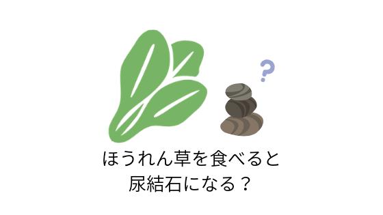 ほうれん草は尿結石の原因になる?