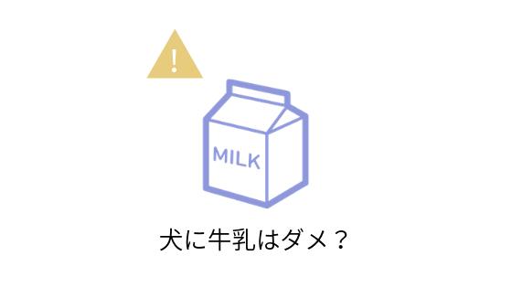 犬に牛乳はだめ?