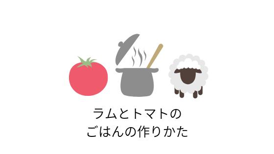 ラムとトマトのごはんの作り方