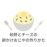 砂肝とチーズの卵かけおじやの作り方
