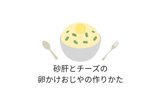 愛犬ごはんのレシピ「砂肝とチーズの卵かけおじや」