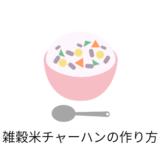 雑穀米チャーハン