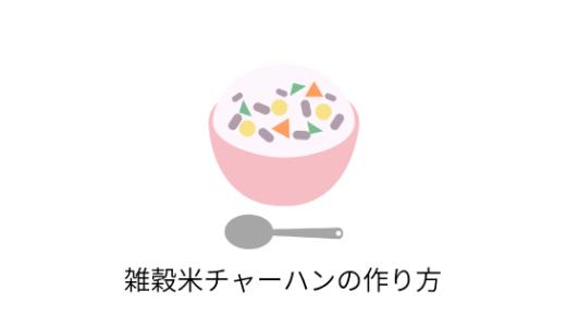 愛犬ごはんのレシピ「雑穀米チャーハン」