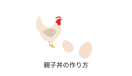 愛犬ごはんのレシピ「親子丼」