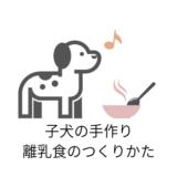子犬の手作り離乳食の作り方