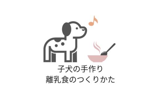 生後4、5週目からできる!子犬の手作り離乳食の作り方