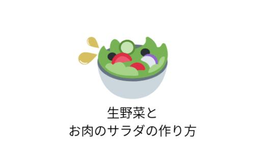 愛犬ごはんのレシピ「生野菜とお肉のサラダ」