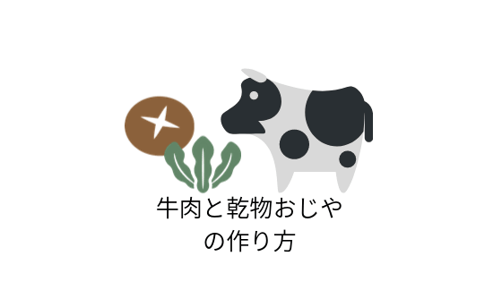 牛肉と乾物おじやの作り方