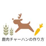 鹿肉チャーハンの作り方