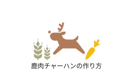 愛犬ごはんのレシピ「鹿肉チャーハン」