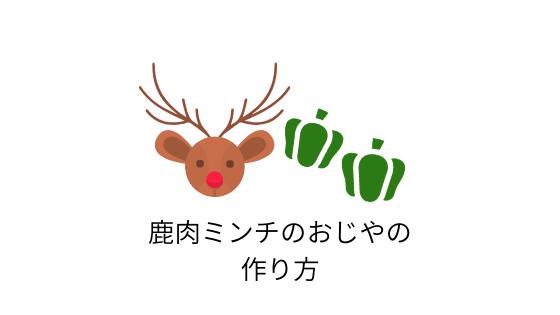 鹿肉ミンチのおじやの作り方