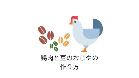 鶏肉と豆のおじやの作り方