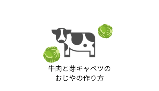 愛犬ごはんのレシピ「牛肉と芽キャベツのおじや」