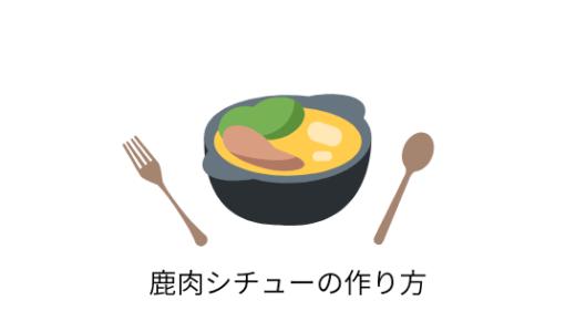 愛犬ごはんのレシピ「鹿肉シチュー」