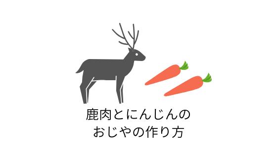 鹿肉とにんじんのおじやの作り方