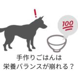 愛犬の手作りごはんは栄養素バランスが崩れる?