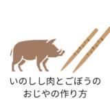 いのしし肉とごぼうのおじやの作り方