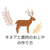 キヌアと鹿肉のおじやの作り方