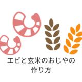 エビと玄米のおじやの作り方