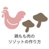 鶏もも肉のリゾットの作り方