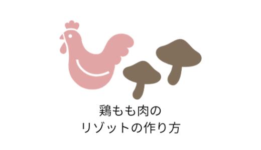 愛犬ごはんのレシピ「鶏もも肉のリゾット」