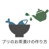ブリのお茶漬けの作り方