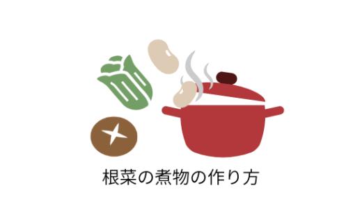 愛犬ごはんのレシピ「根菜の煮物」