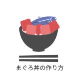 まぐろ丼の作り方