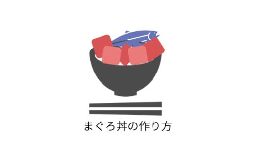 愛犬ごはんのレシピ「まぐろ丼」