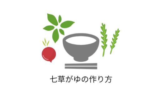 愛犬ごはんのレシピ「七草がゆ」