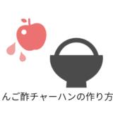 りんご酢チャーハンの作り方