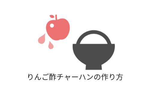 愛犬ごはんのレシピ「りんご酢チャーハン」