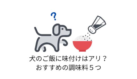 犬の手作りご飯に味付けはアリ?犬が喜ぶ5つの調味料とレシピ例