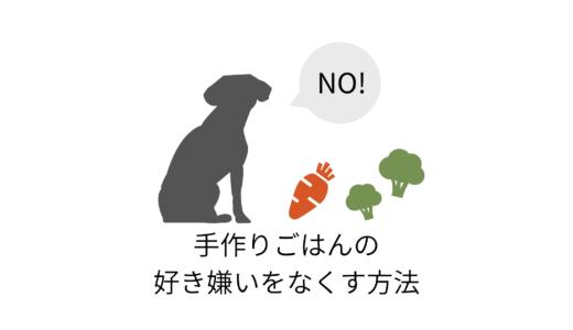 愛犬がごはんを食べない!手作りごはんの好き嫌いをへらす対策4つ
