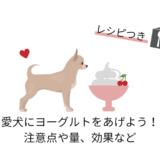 愛犬にヨーグルトをあげよう!注意点や量、愛犬におすすめのヨーグルトとレシピ例まで