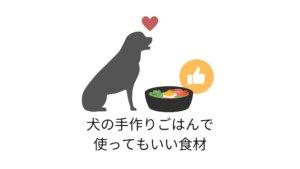 犬にあげてもいい食材まとめ