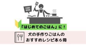 犬の手作りごはんのおすすめレシピ本6冊 私が推すのはコレ!