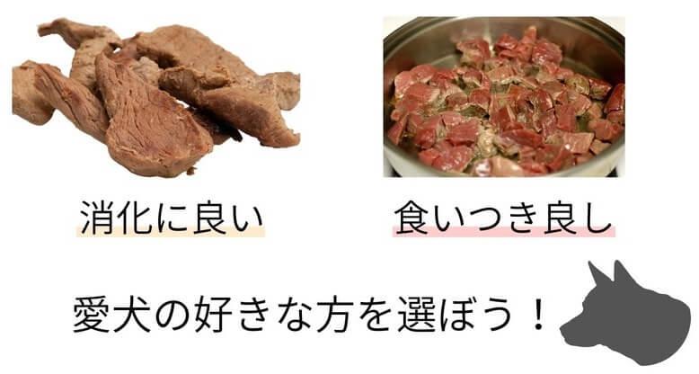 消化に良いお肉と食いつきの良いお肉