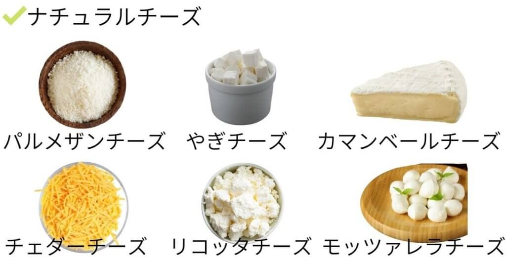 ナチュラルチーズの種類