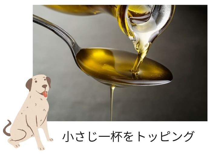 小さじいっぱいの油をトッピング