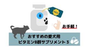 おすすめの犬のビタミンB群サプリメント3つ【お手頃価格