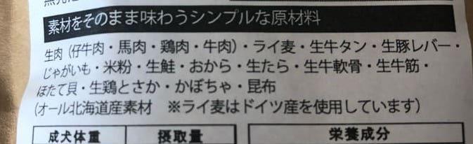 Fun fun 北海道産 無水調理 無発泡ドッグフードの原材料