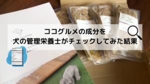 ココグルメの成分を犬の管理栄養士がチェックしてみた結果