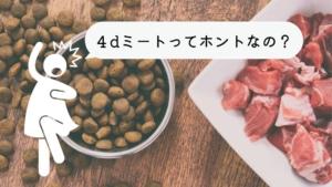 【ザワザワ…】4dミートの真実 日本にも存在するのか調べてみた