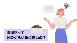 ドッグフードの添加物ってどのくらい体に悪いの?